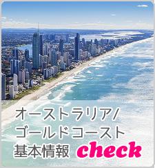 オーストラリア/ゴールドコースト基本情報